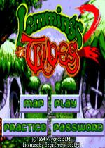MD旅鼠总动员2-主机游戏