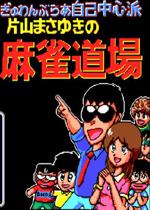 MD麻将道场-主机游戏