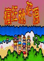 MD疯狂桃花源-主机游戏