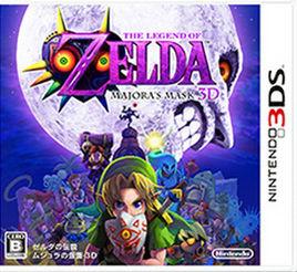 3DS塞尔达传说梅祖拉的假面3D