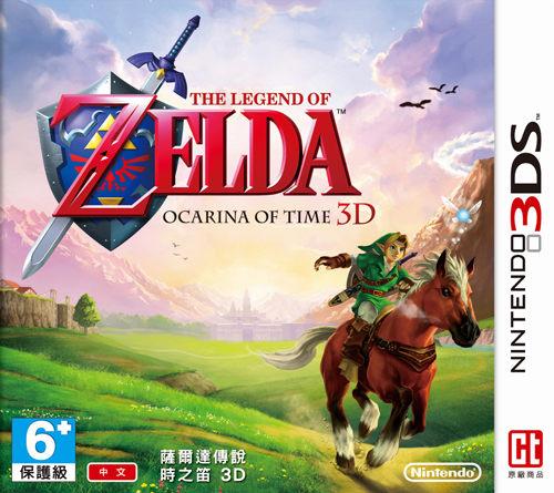 3DS塞尔达传说时之笛3D