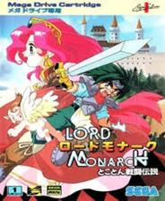 MD蒙纳克皇族最终战斗传说