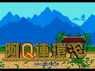 MD阿Q连环泡-主机游戏