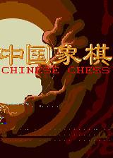 MD中国象棋-单机主机游戏下载