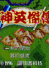 MD封神英杰传繁体中文版-单机主机游戏下载