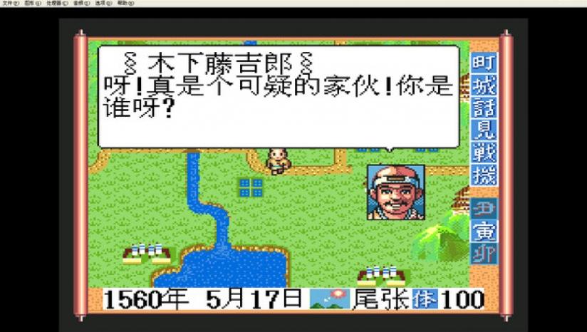 MD太阁立志传1-主机游戏