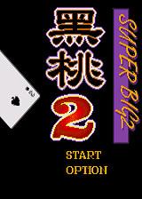 MD黑桃2-单机主机游戏下载