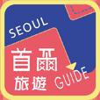 首爾Guide