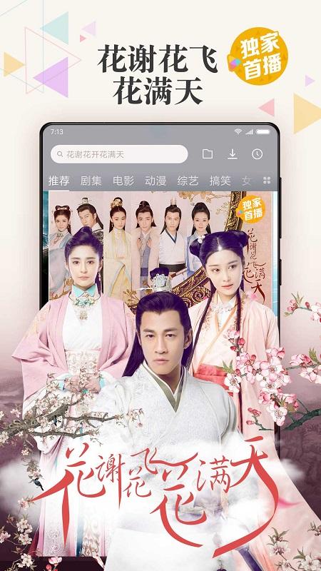 爱威波app
