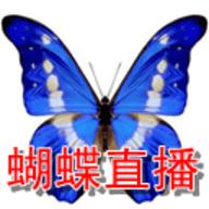 蝴蝶直播盒子-手机软件下载