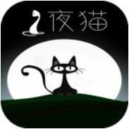 夜猫小盒app