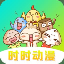 时时动漫-漫画app