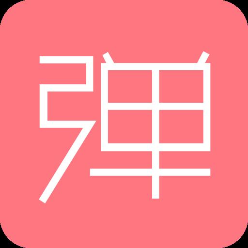 第一弹动漫社区-漫画app