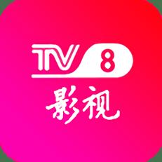 TV8影视