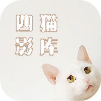 四猫影库永久在线视频-影视电影