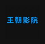 王朝影院手机电影在线看