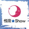 悦夜show直播