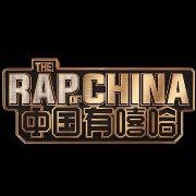 中国有嘻哈冠军之夜完整视频在线观看2017