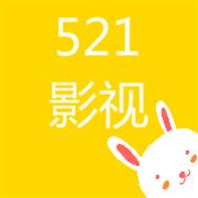 521影院宅男福利大片播放器