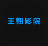 王朝影院手机短片2