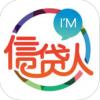 我是信贷人app