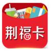 荆福卡app