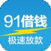 91借钱app应急-金融理财