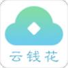 云钱花app借钱-金融理财