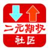 二元期权社区app-金融理财