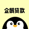 企鹅贷款app借钱容易-金融理财