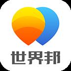 世界邦行程大-手机出游旅行app下载
