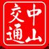 中山交通-手机导航地图app下载