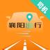 襄阳出行司机-手机导航地图app下载