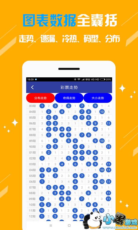 500万彩票网APP