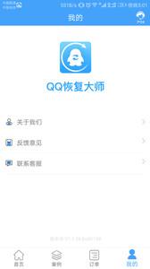 qq聊天恢复手机软件