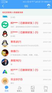 qq聊天恢复app