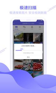 qq图片恢复手机版