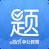 中公题库手机app 3.4.0 安卓版