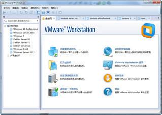 VMware Workstation 11永久激活版 11.1.3-3206955 中文版