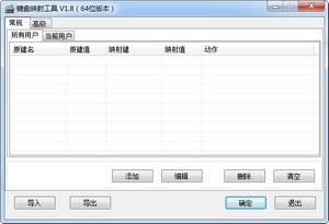 KeybMap 键盘映射工具 1.8 中文版-动作游戏排行榜