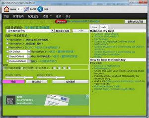 MotioninJoy Gamepad tool 0.7 中文离线版