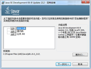 JDK 8U212 Windows x64