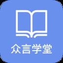 众言学堂 3.1.1 安卓版