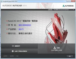 AutoCAD2014 Win10 64位破解版 珊瑚海精简优化版-动作游戏排行榜
