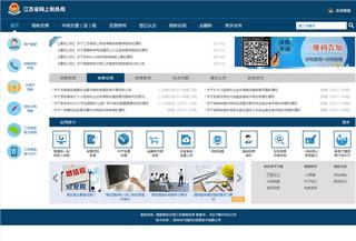 江苏国地税联合电子税务局网上申报系统-动作游戏排行榜