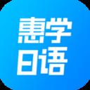 惠学日语 3.2.1 苹果版