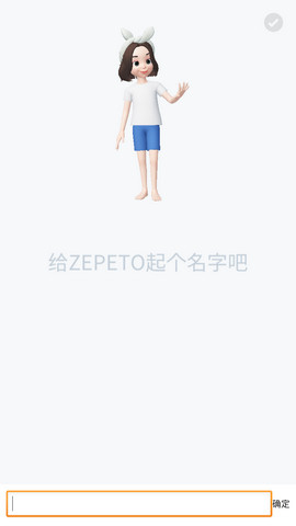 ZEPETO国际版2.4.0