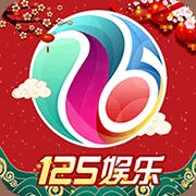 125彩票最新版-手机彩票平台app下载