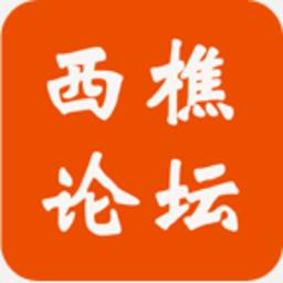 西樵论坛 2.3.0 最新版