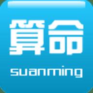 邵长文免费算命软件 1.0.9 安卓版-动作游戏排行榜